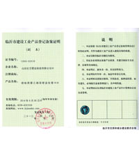 http://www.sdhrgykj.com/工业产品登记证明