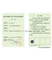 http://www.sdhrgykj.com/工业产品登记备案证明