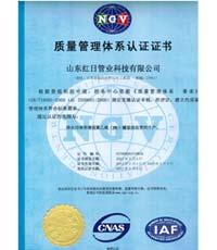 http://www.sdhrgykj.com/质理管理体系认证